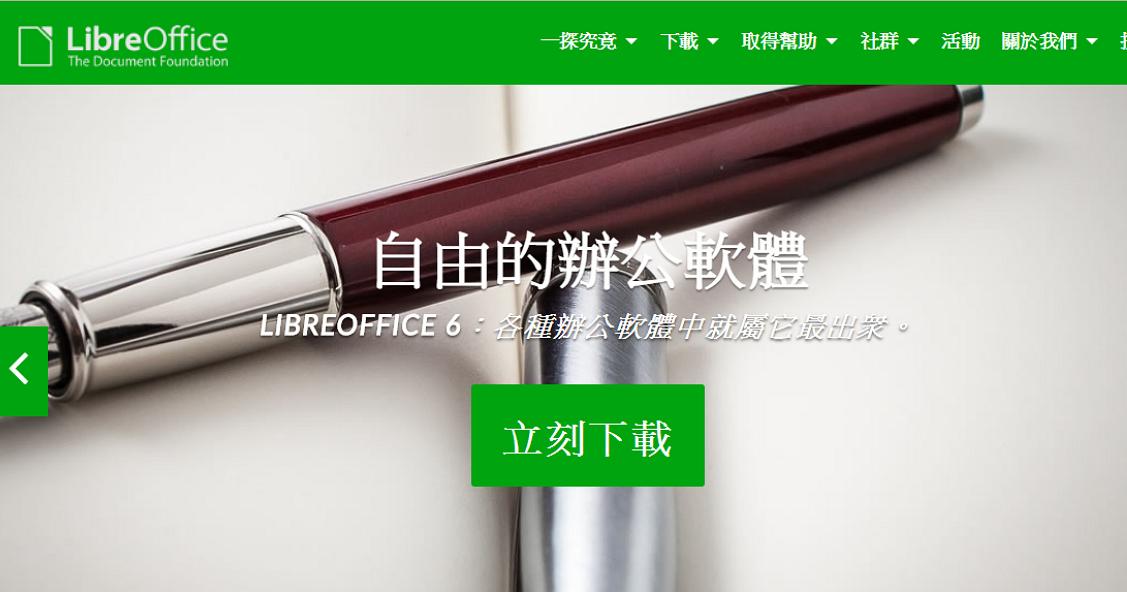 LibreOffice 免費文書編輯軟體,支援跨平台作業系統(繁體/ 6.4.4 版) - 逍遙の窩