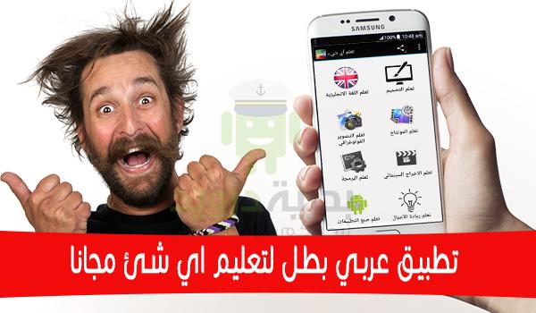 تطبيق عربي يحتوي على اكثر من 900 فيديو تعليمي في مختلف المجالات مجانا | بحرية درويد