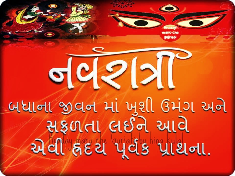 Navratri Gujrati sms text message with images picture HD wallpaper and Greetings Card