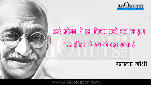 Mahatma Gandhi  Life Quotes in Hindi, Mahatma Gandhi   Motivational Quotes in Hindi, Mahatma Gandhi   Inspiration Quotes in Hindi, Mahatma Gandhi   HD Wallpapers, Mahatma Gandhi   Images, Mahatma Gandhi   Thoughts and Sayings in Hindi, Mahatma Gandhi   Photos, Mahatma Gandhi  Wallpapers, Mahatma Gandhi   Hindi Quotes and Sayings,Hindi Manchi maatalu Images-Nice Hindi Inspiring Life Quotations With Nice Images Awesome Hindi Motivational Messages Online Life Pictures In Hindi Language Fresh  Hindi Messages Online Good Hindi Inspiring Messages And Quotes Pictures Here Is A Today Inspiring Hindi Quotations With Nice Message Good Heart Inspiring Life Quotations Quotes Images In Hindi Language Hindi Awesome Life Quotations And Life Messages Here Is a Latest Business Success Quotes And Images In Hindi Langurage Beautiful Hindi Success Small Business Quotes And Images Latest Hindi Language Hard Work And Success Life Images With Nice Quotations Best Hindi Quotes Pictures Latest Hindi Language Kavithalu And Hindi Quotes Pictures Today Hindi Inspirational Thoughts And Messages Beautiful Hindi Images And Daily Good  Pictures Good AfterNoon Quotes In Teugu Cool Hindi New Hindi Quotes Hindi Quotes For WhatsApp Status  Hindi Quotes For Facebook Hindi Quotes ForTwitter Beautiful Quotes