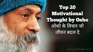 Top 20 Motivational Thought by Osho