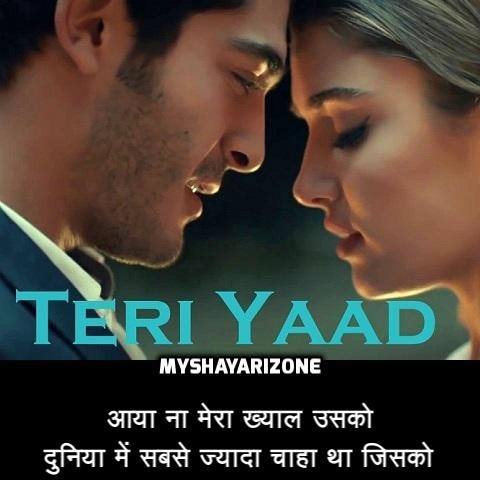 Hindi Sad Yaadein Shayari in Love Picture SMS