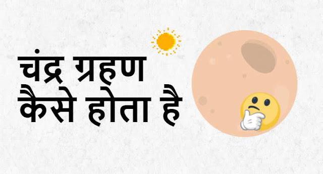 चंद्र ग्रहण कैसे होता है - Information About Lunar Eclipse in Hindi