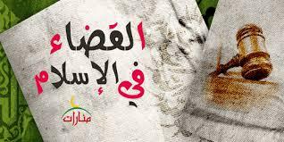 الفقه المالكي - القضاء و احكامه  ج51