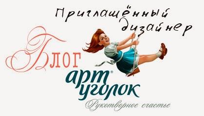 http://blog.artugolok.ru/2016/01/01-2016_16.html