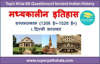 दिल्ली सल्तनत काल GK Questions SET 1