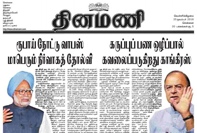 Dinamani Newspaper 25-11-16