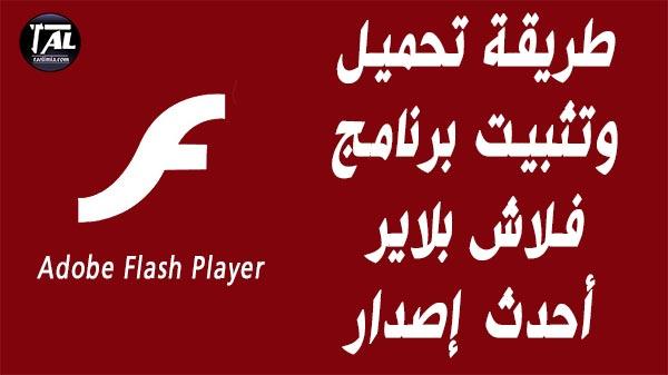طريقة تحميل وتثبيت برنامج فلاش بلايرأحدث إصدار للحاسوب flash player