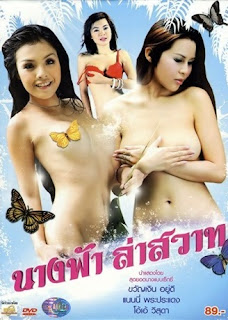 Fairy Hunt (2013)