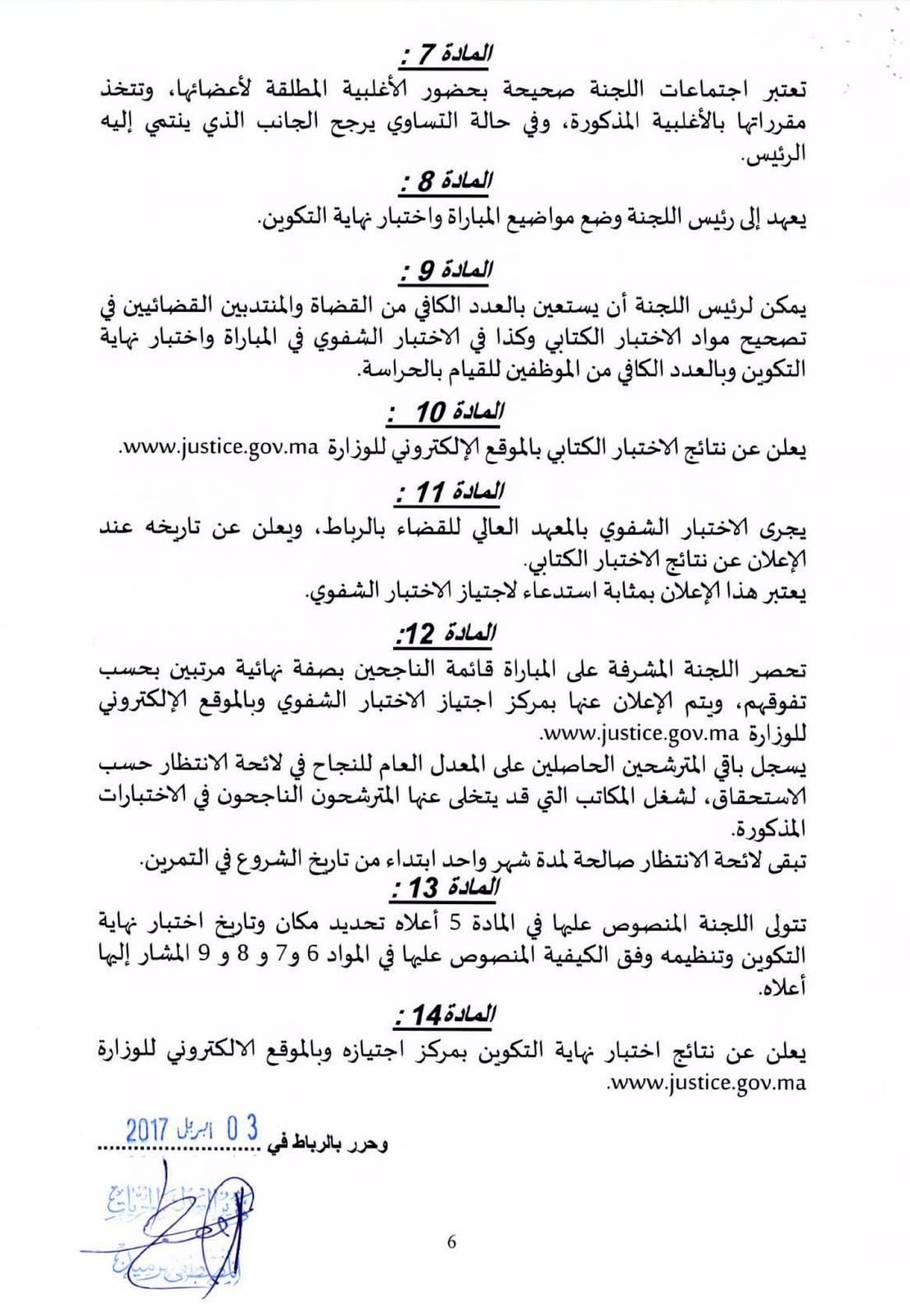 عاجل : الاعلان عن فتح مباراة المفوضين القضائيين برسم سنة 2017