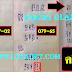 มาแล้ว...เลขเด็ดงวดนี้ 3ตัวตรงๆ หวยทำมือเลขดังYouTubeชุดที่3 งวดวันที่1/2/62