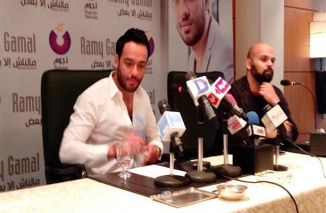 """المطرب رامي جمال يعبر عن سعادته بنجاح ألبومه الجديد """"ملناش غير بعض"""" في مؤتمر صحفي"""