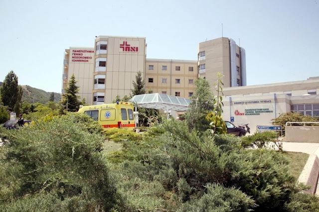 Γιάννενα: Το Πανεπιστημιακό Νοσοκομείο Ιωαννίνων ....Για Τα Ράντζα Στην Αιματολογική Κλινική