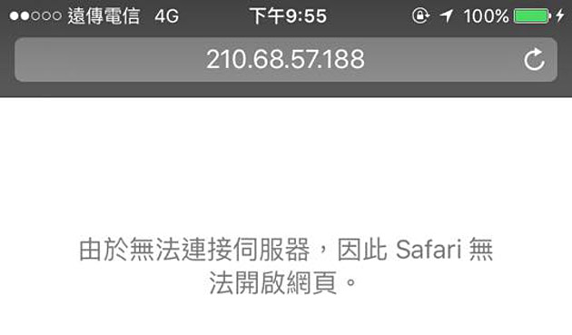 iPhone無法連接伺服器 Safari無法開啟網頁怎麼辦