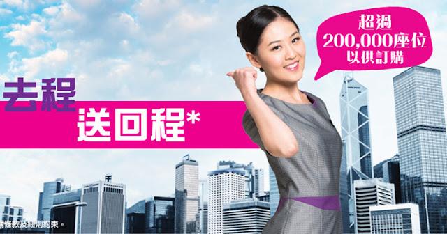 HKExpress【買去送回】,來回機位 台灣$368、日本$638、韓國$598、東南亞$428起(未稅),今晚12時(即11月29日零晨)開賣