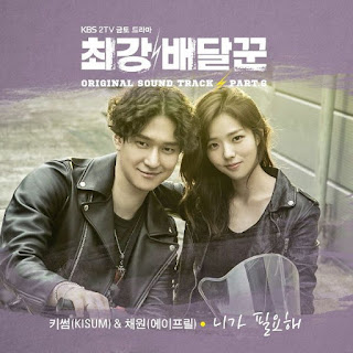 Lirik Lagu Kisum & Kim Chaewon - I Need You Lyrics