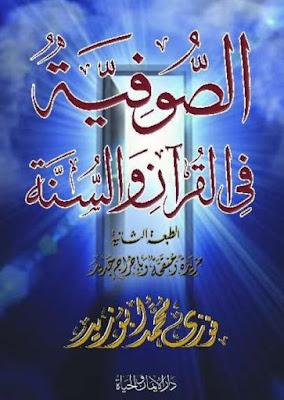 تحميل كتاب لصوفية في القرآن والسنة pdf فوزي محمد أبو زيد