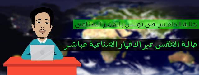 حالة الطقس في تونس بالقمر الصناعي