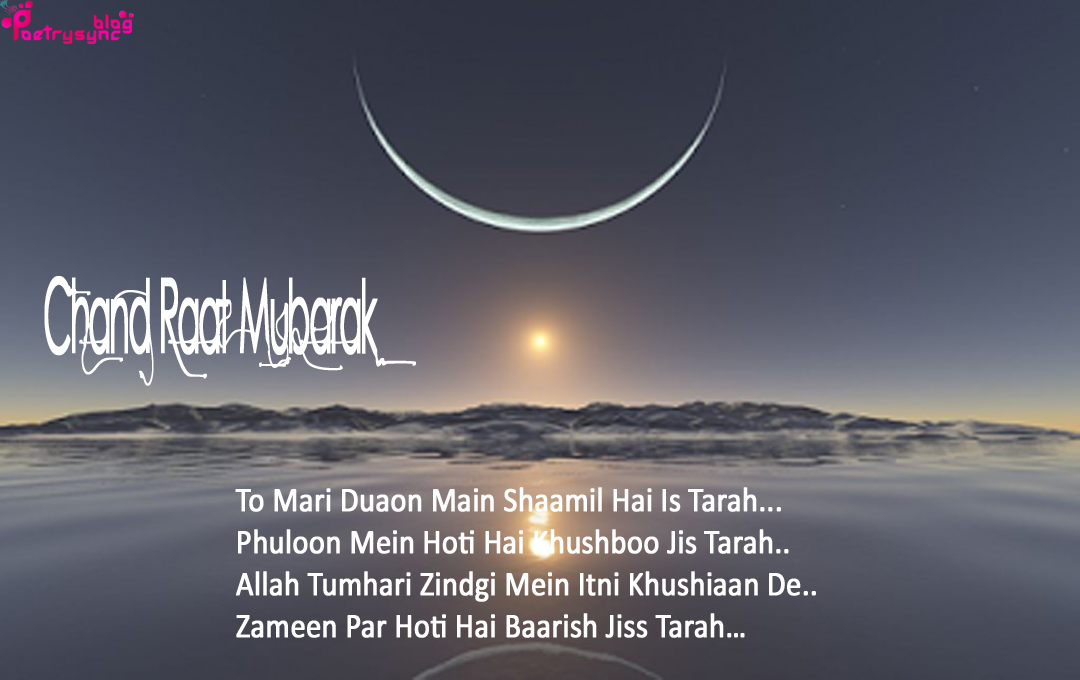 Poetry Lovers point: Chand Raat Mubarak SMS Meesages with