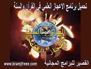 برنامج الاعجاز العلمي في القرآن والسنة