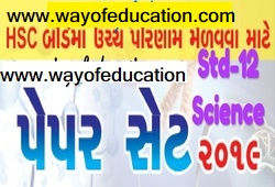 GSHEB Std-12 Science Practical Model Paper For March-2019