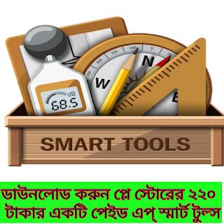 ডাউনলোড করুন 220 টাকার একটি পেইড এন্ড্রয়েড এপ্স স্মার্ট টুল্স Smart Tools ( Download a paid 220 BDT android app Smart Tools)
