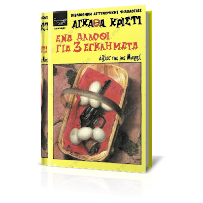 Agatha Christie Ena alothi gia 3 Eglimata, Greek Books