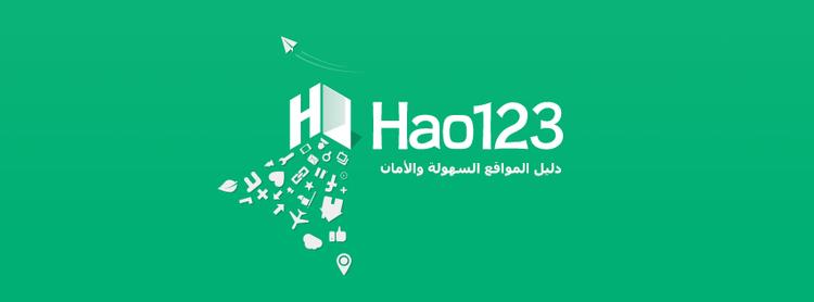 ARABIC TÉLÉCHARGER HAO123