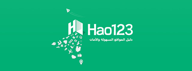 دليل المواقع العربية هاو 123 الجديد أخر اصدار