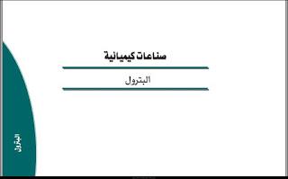 النفط والغاز الطبيعي pdf