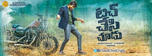 Ravi Teja next upcoming telugu movie Touch Chesi Chudu first look, Poster of download first look Poster, release date 2017