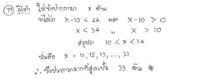 เฉลยคณิตศาสตร์ โอเน็ต ม.3 ปี 2559 ข้อ 19