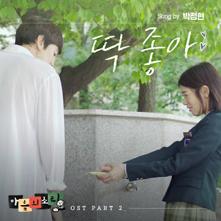 Download Lagu MP3 [Single] Lena Park – The Sound of Your Heart OST Part.2