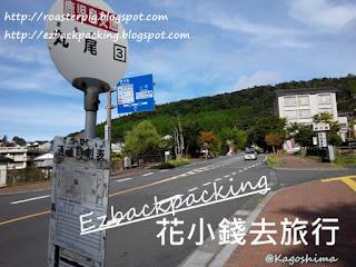 丸尾温泉公車站