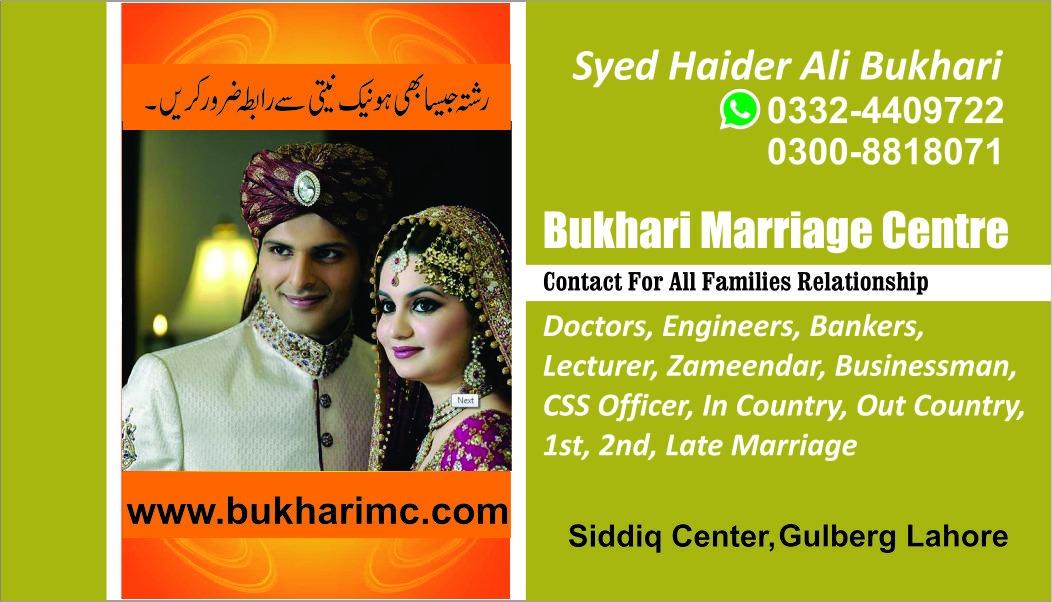 lady doctor rishta in lahore pakistan ~ BUKHARI MARRIAGE CENTER
