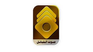 تردد قناة صوت القبائل الليبية