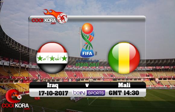 مشاهدة مباراة العراق ومالي اليوم 17-10-2017 كأس العالم تحت 17 سنة