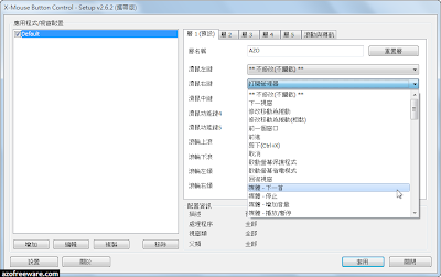 X-Mouse Button Control (XMBC)