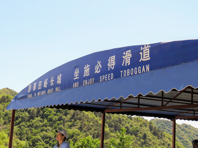 Toboggan station at the Mutianyu section of the Great Wall of China
