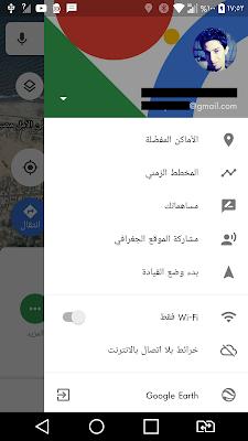خرائط جوجل اندرويد