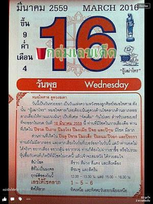 ปฏิทินหมอไพศาล,เลขหมอไพศาล 16/03/2559  มีนาคม