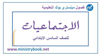 كتاب الاجتماعيات للصف السادس الابتدائي 2018-2019-2020-2021