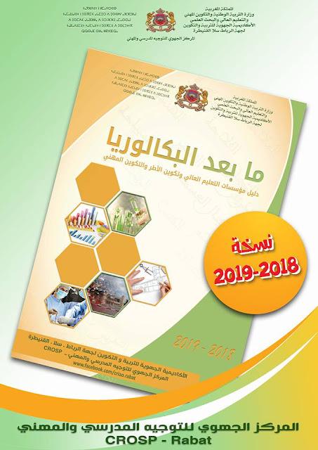 bac 2019-2018 التوجيه ما  بعد الباكالوريا
