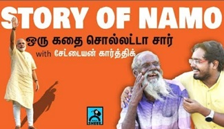 The Story of Namo | Oru Kadha Sollatta Sir with Settaiyan Karthik | Black Sheep