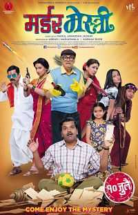 Murder Mestri (2015) Marathi Full Movie Download 700mb DVDRip