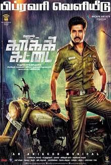Kaaki Sattai (2015) Tamil Movie Poster
