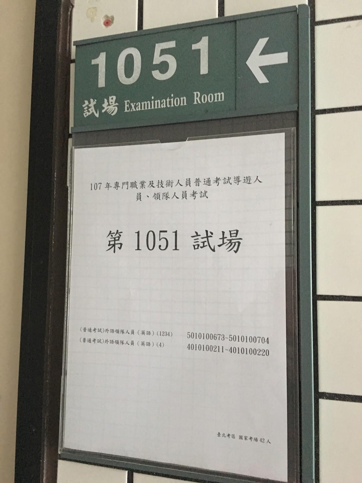 【證照考試】107年外語領隊考試@Miss MI traveler's scribble