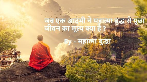 जब एक आदमी ने महात्मा बुद्ध से पूछा - जीवन का मूल्य क्या है।
