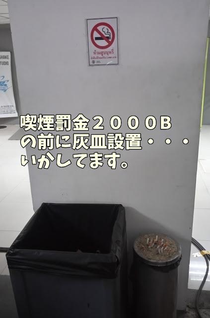 喫煙か禁煙か。