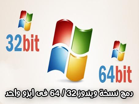 طريقة دمج نسخة ويندوز 32 بت مع ويندوز 64 بت فى ملف ايزو واحد